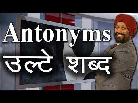 Antonyms उल्टे शब्द । Learn basic English in Hindi | इंगलिश सीखें हिंदी में ।