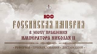 Серия Эпоха Николая II Аграрная реформа