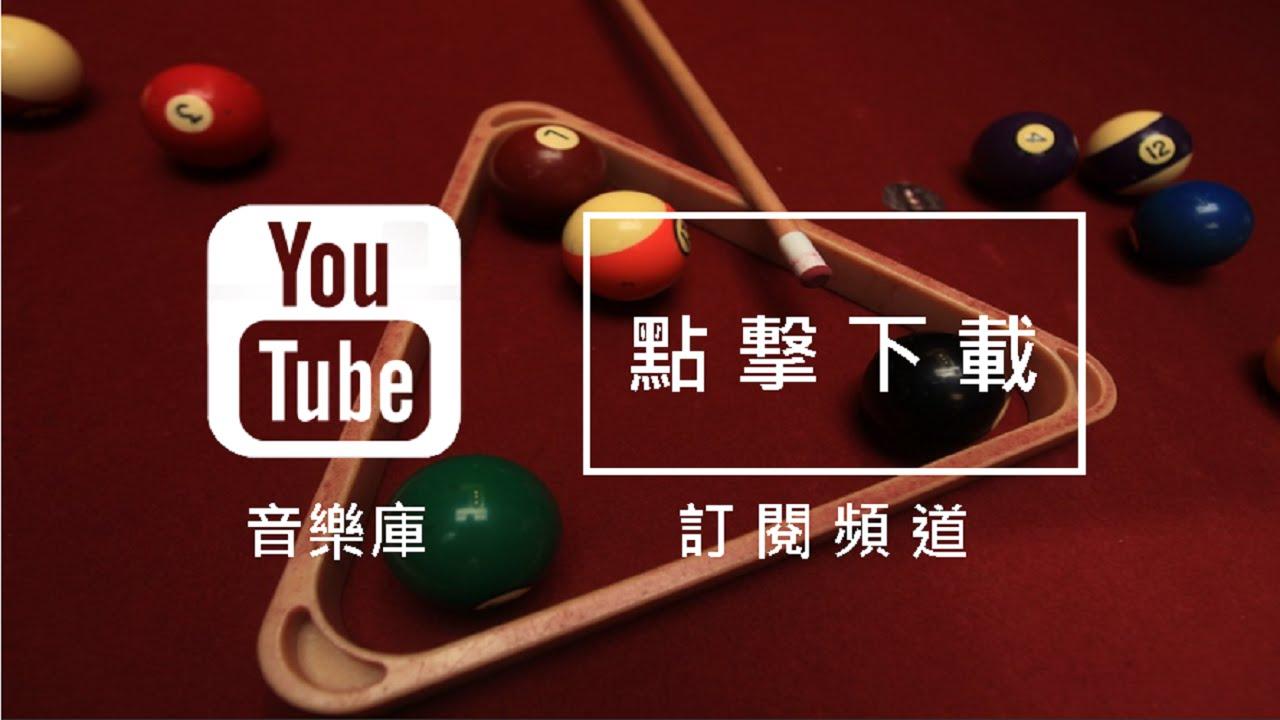 youtube 音樂 版權 破解
