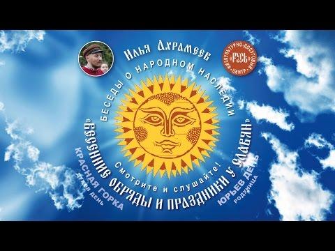 Весенние обряды и праздники у славян. Часть 1
