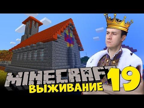 СТРОЮ ПАМЯТНИК ЖИТЕЛЯМ В МАЙНКРАФТ  - Восхождение Короля Широ 19