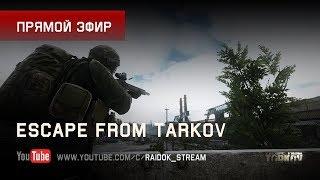 Escape From Tarkov - Прохождение квеста