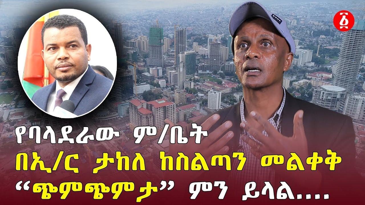 Eskinder Nega On Deputy Mayor Takele Uma