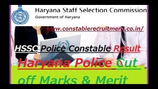 HARYANA POLICE| Final Result कब आएगा और Cut Off क्या रहेगी। PST/PMT/DV पूरी डिटेल्स के साथ