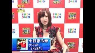 1stAlbum 『ERENA』6/19発売!! 待望のファーストフルアルバム完成!デビ...