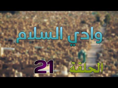 مسلسل وادي السلام الحلقة 21 الحادية والعشرين
