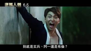 威視電影【淒厲人僧】正式預告(06.05 人僧好苦喔)