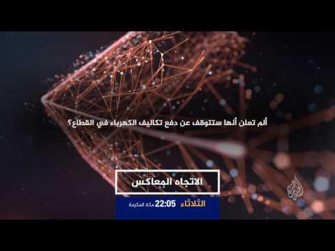 برومو الاتجاه المعاكس- هل تضيق السلطة الخناق على غزة؟  - نشر قبل 11 دقيقة