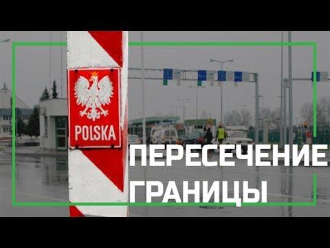 Мой опыт проезда Польской границы автомобилем, полный досмотр автомобиля, советы когда лучше ехать