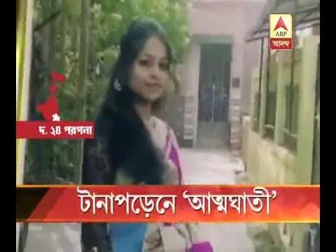 Suicide of teacher in Sonarpur, allegation of torture against boyfriend in suicide note