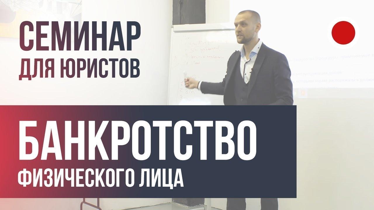 банкротство лекции видео