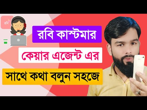 How to Robi Customer Care Call Centre Number    Robi Help Line Number    Miton BD