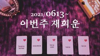 [타로] [재회] 06.13/2021 이번주 재회운 Pick a Card