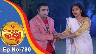 Ama Ghara Laxmi | Full Ep 790 | 16th Nov 2018 | Odia Serial - TarangTV