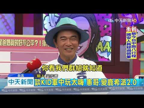 20191020中天新聞 韓國瑜遭蛋襲 吳宗憲:嚴厲譴責暴力動手