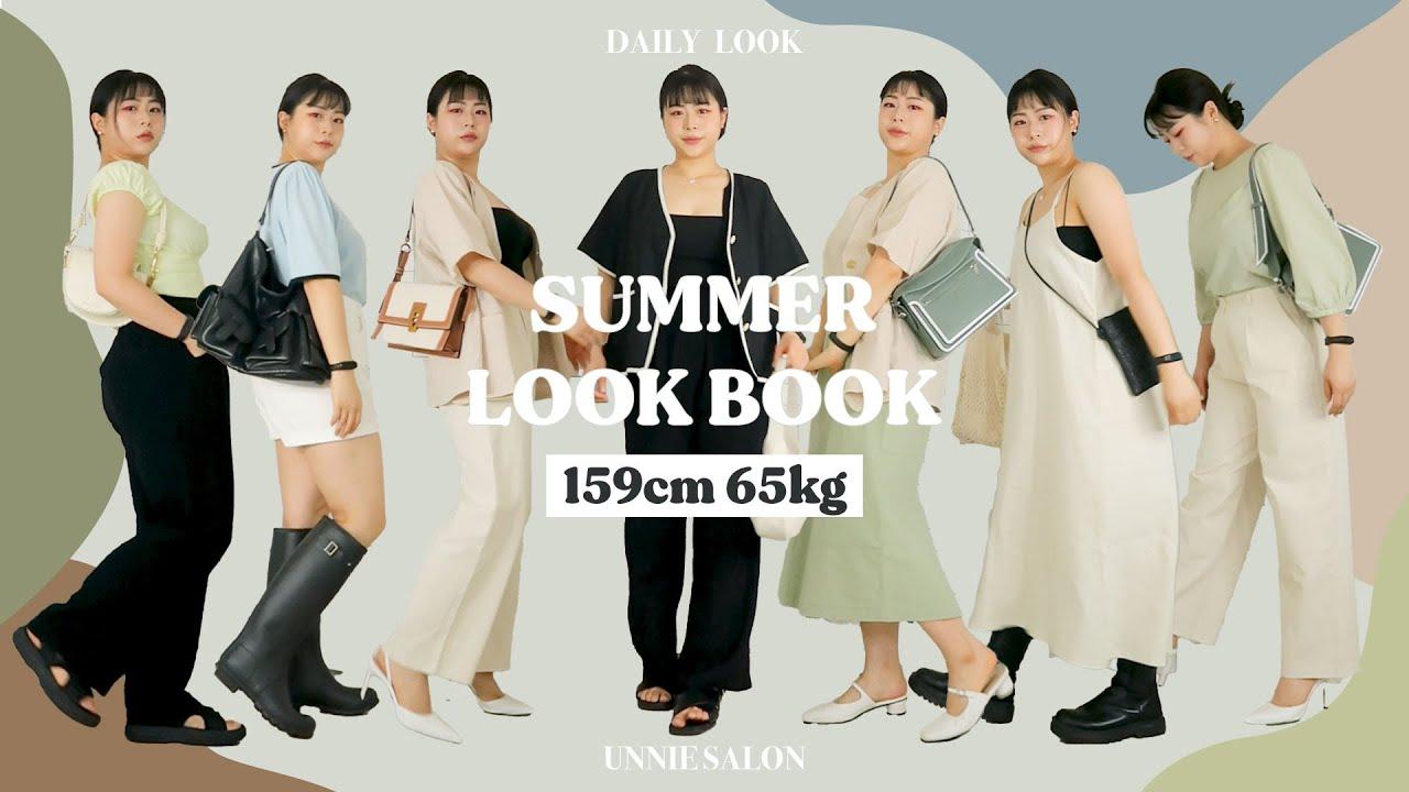 [66사이즈여름코디💐]159cm 65kg 데일리룩&오피스룩 통통한 여자 여름옷 코디🌼키작은66사이즈코디와 다양한 스타일링!  / 하비, 종아리, 헌터레인부츠 여름 룩북   꿀랄라