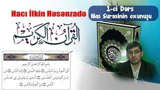 Hacı İlkin Həsənzadə Quran Dərsi (1) Nas surəsinin oxunuşu (Təhqiq)