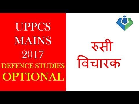 uppsc mains 2017 defence studies  ( रुसी विचारक  )
