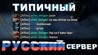 Когда нашел игру на русском сервере Доты 2 👍