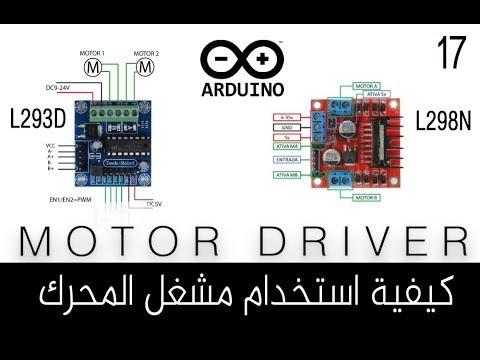 ✔️Arduino Tutorials- ᴴᴰ - |دروس اردوينو17| استخدام مشغل المحركات  Motor Driver/L298N-L293D