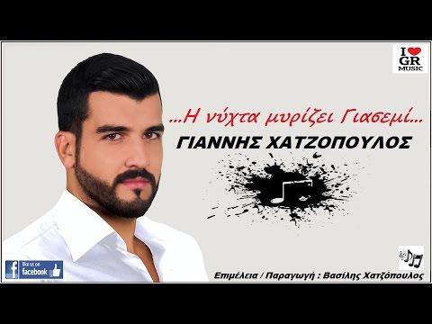 Αποτέλεσμα εικόνας για γιαννης χατζοπουλος τραγουδιστησ