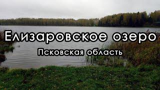 Елизаровское озеро (Святое Ольгино озеро). Д. Елизарово, Псковская область. Октябрь 2020.