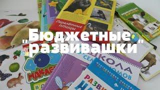 """БЮДЖЕТНЫЕ """"РАЗВИВАШКИ"""": Школа семи гномов, карточки, наклейки, тетради"""