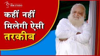 …तो बीमारी जल्दी मिटेगी, दुःख जल्दी मिटेंगे, चिंता जल्दी मिटेगी । HD । Sant Shri Asharamji Bapu