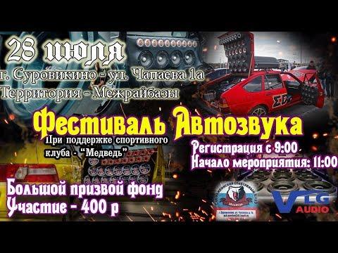 Фестиваль Автозвука в г. Суровикино