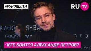 Чего боится Александр Петров?