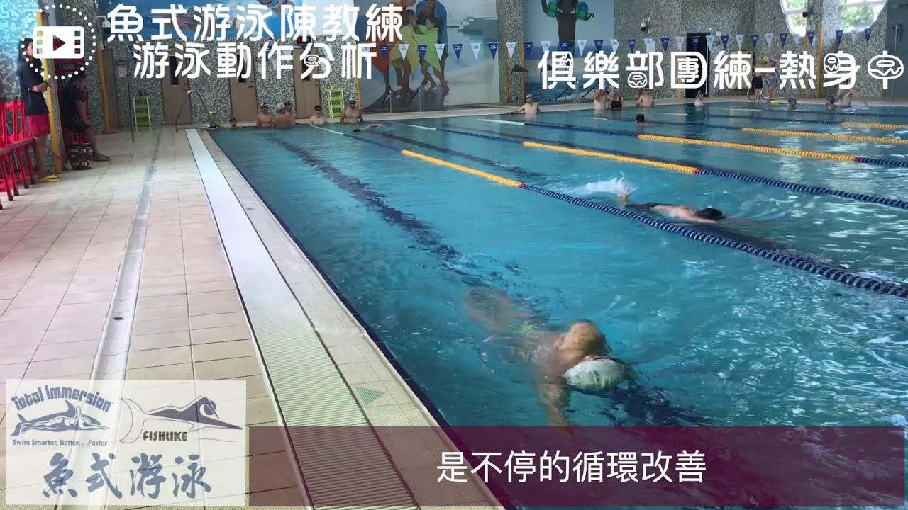 魚式游泳俱樂部 20200704 團練熱身