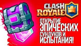 ОТКРЫТИЕ ЭПИЧЕСКИХ СУНДКОВ И ИСПЫТАНИЯ! - НОВАЯ КОЛОДА! - Clash Royale (iOS)