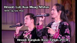 Hmoob Lub Kua Muag Ntshav - Khwb yaj, Gno Thao เพลงม้งถวายความอาลัยในหลวง ร. ๙ ปีใหม่ม้ง กทม.2561