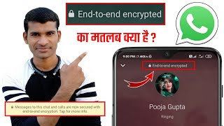 What is Whatsapp End to End Encryption ? (In Hindi) | WhatsApp End to End Encryption Explained Hindi