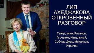 Лия Ахеджакова. Откровенный разговор // Театр, кино, Рязанов, Навальный, Гурченко, Собчак, Дудь