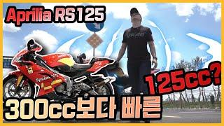 [시승기] 300cc를 잡아먹던 125cc바이크 2stroke의 세계∥Aprilia RS125 (2008 2T)