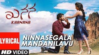 Ninnasegala Mandanilavu Lyrical Song | Khanana Kannada Movie | Aryavardan,Avinash