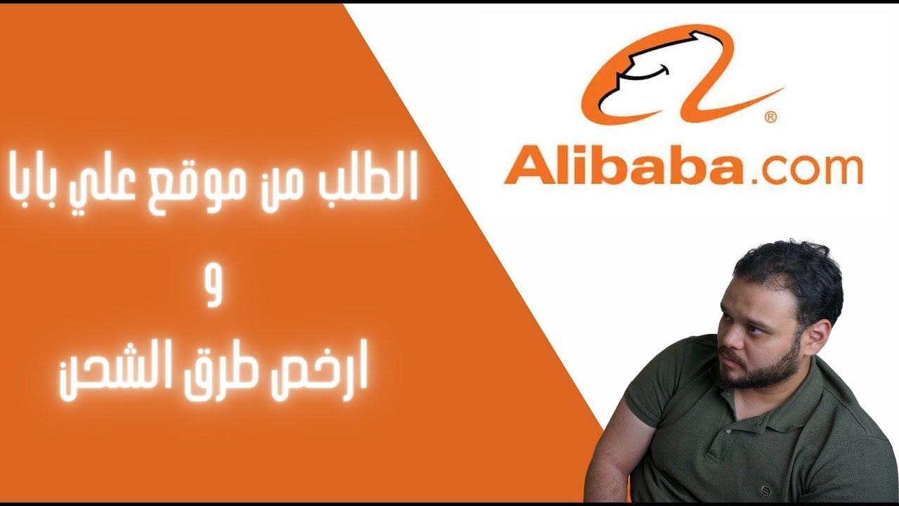 طريقة الطلب من علي بابا والبحث عن ارخص شركات الشحن من داخل التطبيق Youtube