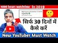 ' 2019 ' में जल्दी ऐसे पुरा करें 4000 Watch time hour | How to complete 4000 Watch time hour 2019