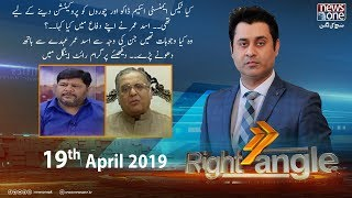 Right Angle | 19-April-2019 | Asad Umar | Tax Amnesty Scheme | Federal Ministers