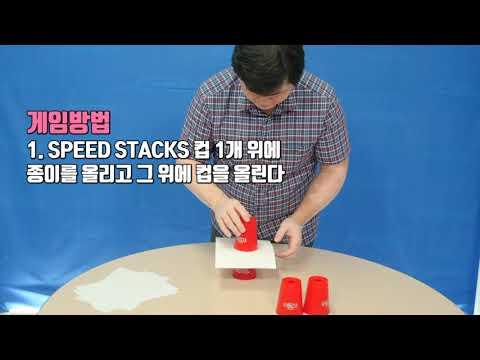 SPEED STACKS 컵을 활용한 대면 비대면 게임
