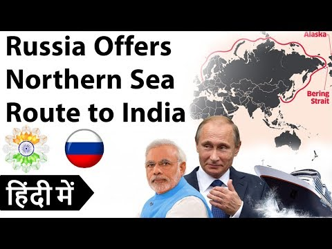 Russia Invites India to Northern Sea Route  भारत-रूस एक साथ