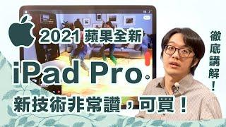 徹底講解2021蘋果發表會最新iPad Pro新技術非常讚很可以買【CC字幕+4K】