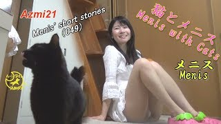 Menis' short stories(049)猫とメニス Menis with Cats