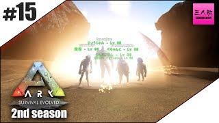 #15【生放送】ARK:Survival Evolved 2nd season【三人称+2】