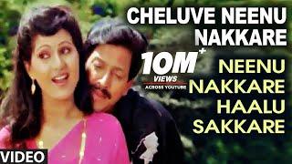 Cheluve Neenu Nakkare Video Song | Neenu Nakkare Haalu Sakkare Video Songs | Vishnuvardhan, Roopini