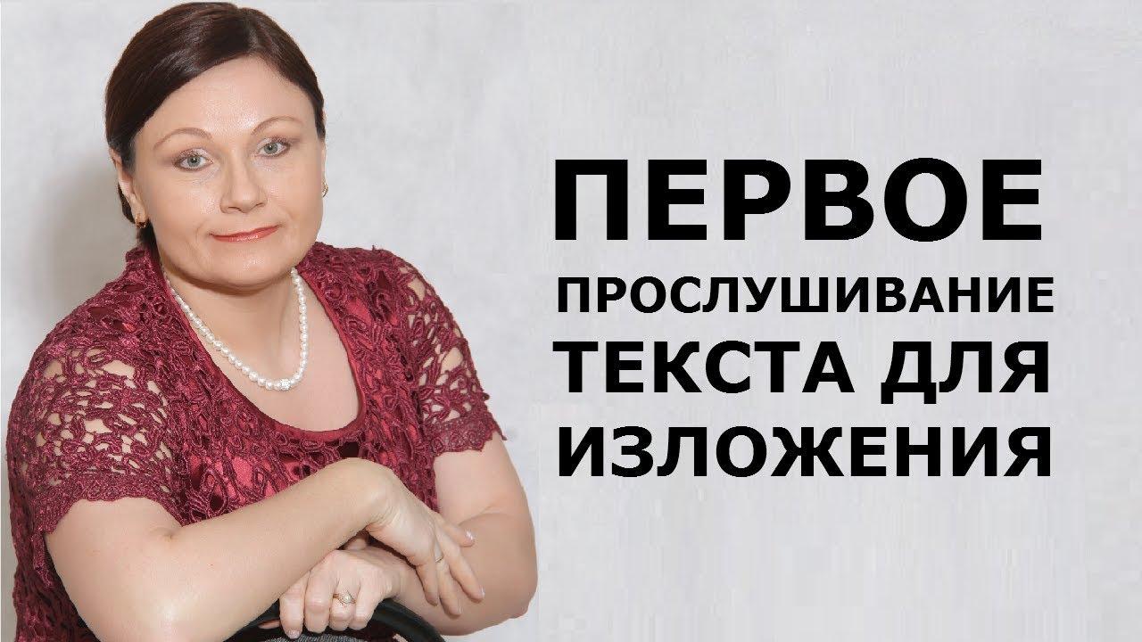 ИЗЛОЖЕНИЕ. ПЕРВОЕ ПРОСЛУШИВАНИЕ ТЕКСТА // ОГЭ Русский язык 2021