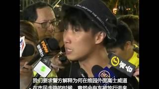岑子杰:警察不合理限制造成集会现场混乱