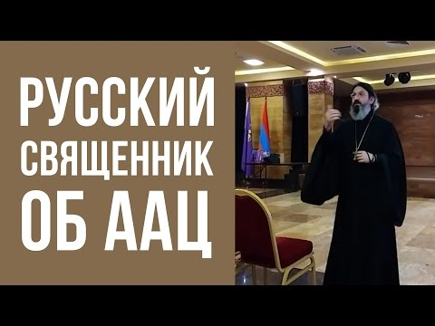 Русский священник об армянах