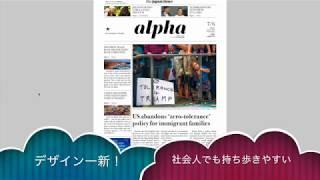 The Japan Times ST リニューアル Japan Times alpha 週刊英字新聞 週刊ST